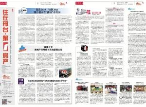 """第4期丨""""住在邢台·第1房产""""牛城晚报专版出刊"""