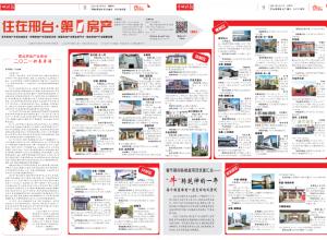 """第5期丨""""住在邢台·第1房产""""牛城晚报专版出刊"""